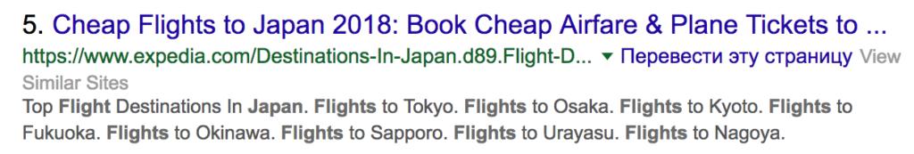 """Un esempio di query """"voli per il giappone"""""""